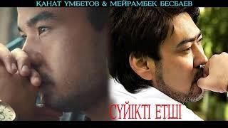Мейрамбек Бесбаев & Қанат Үмбетов - Сүйікті етші