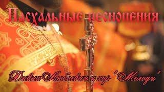 """Пасхальные песнопения. Дивна Любоевич и хор """"Мелоди"""""""