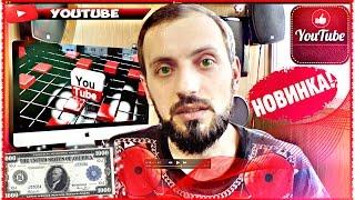 1000$ В МЕСЯЦ КАК ЗАРАБОТАТЬ НА #YOUTUBE ! МОЙ ЛИЧНЫЙ ОПЫТ ПРОДВИЖЕНИЕ КАНАЛА #ЮТУБ 2016
