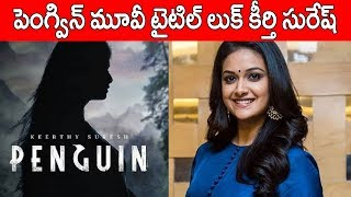 Keerthy Suresh Superb Look In Penguin Movie | Penguin Telugu Movie Latest News | Flash News
