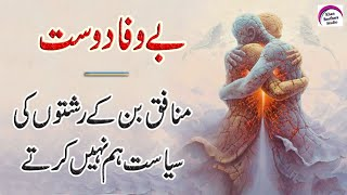 Bewafa Dost | Best 40 Quotes About Friendship In Urdu | Rj Shan Ali | Amazing Urdu Quotations