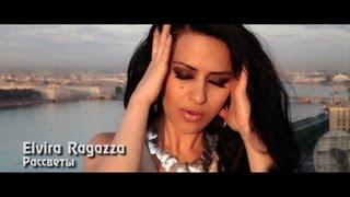 Elvira Ragazza- Рассветы