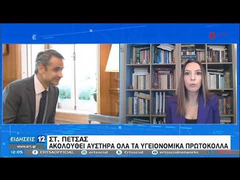 Στ.Πέτσας | Αρνητικός στον κορονοϊό ο πρωθυπουργός | 19/11/20 | ΕΡΤ
