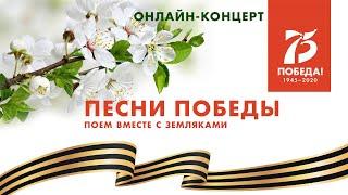 Онлайн-концерт ПЕСНИ ПОБЕДЫ Рузский городской округ.