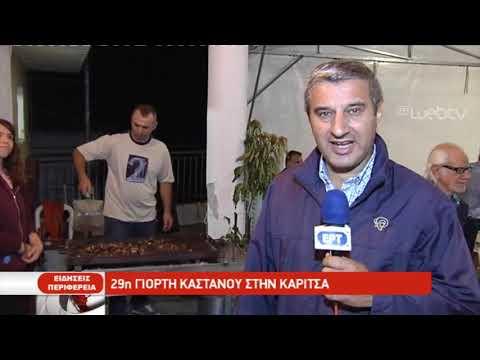 29η γιορτή κάστανου στην Καρίτσα   22/10/2019   ΕΡΤ