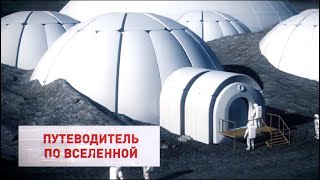 Выжить в космосе. Владимир Сурдин.