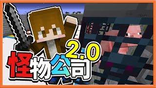 『Minecraft:怪物公司2.0』巧式兵法再臨 !! 剩一命來絕地大反攻!【怪物蛋大作戰】【巧克力】