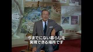 『トゥモローランド』ウォルト・ディズニー本人が語る秘蔵映像