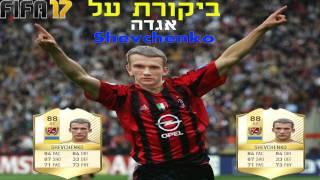 עשיתי סרטון על ה Legend - Shevchenko 88 Rated - FIFA 17  (ביקורת)