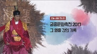 [문화유산 뉴스] 2017 궁중문화축전 현장을 가다 2부 - 그 열흘 간의 기록