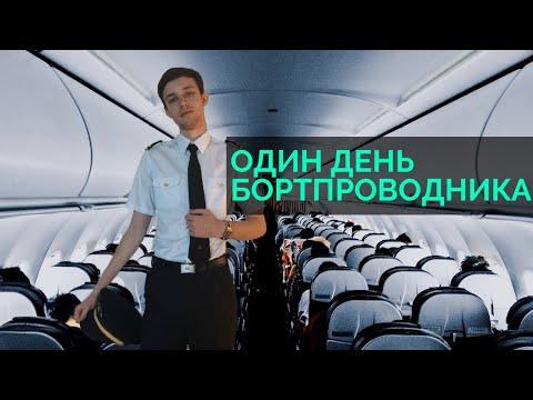 ДЕНЬ ПОЛЕТА БОРТПРОВОДНИКА ПЕКИН-МОСКВА ЗА 6 МИНУТ