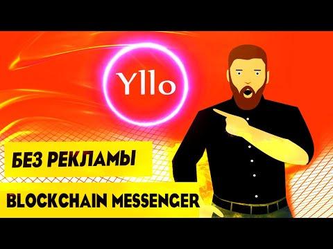 Yllo - Messenger, который включает в себя криптокошелёк !! Обзор очень перспективного проекта.