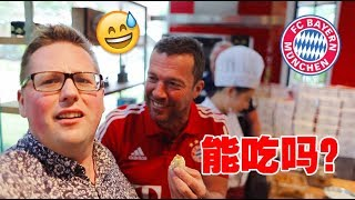 German soccer superstar Lothar Matthäus came to Shanghai to make Chinese dumplings with me