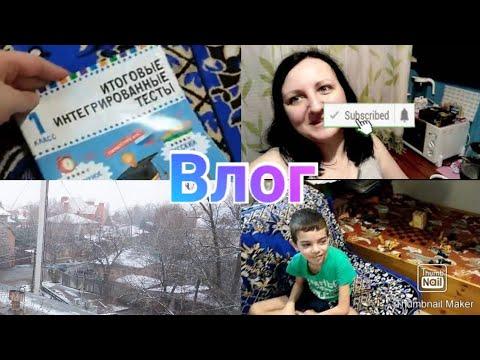 Выпал снег / Покупки в пятёрочке / Занятия с первоклассником / Готовлю / Anika Z влог