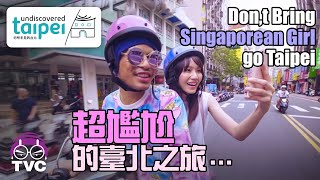 黃明志文慧如台北尷尬癌之旅 DO NOT bring Singaporean Girl go Taipei for Trip! -Undiscovered TAIPEI Tourism Ads
