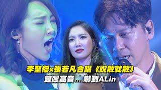 李聖傑x張若凡合唱《說散就散》 雙飆高音....嚇到A Lin | 聲林之王 Jungle Voice