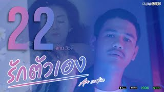 รักตัวเอง-Am seatwo [OFFICIAL MV]