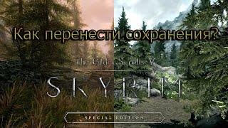 Как перенести сохранения из Skyrim в Skyrim Special Edition