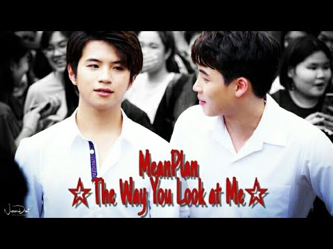 (2 Wish) Moments ♡The Way Mean Look at Plan♡ #2wish #คนของแปลน #meanplan