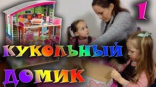 Кукольный Домик Своими Руками: Барби и MONSTER HOUSE - делаем основу ( Сестры Элвиш }