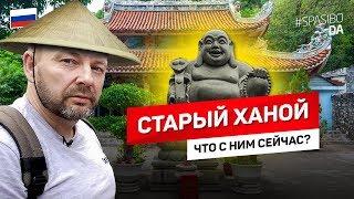 """Самый старый """"Ханой"""" в Москве. ЧТО С НИМ СЕЙЧАС?  #15 SPASIBODA"""
