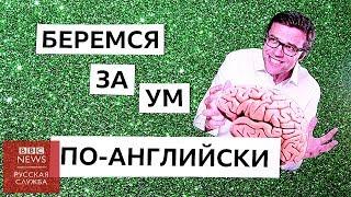 """Английский: когда не обойтись без """"MIND"""" / Learn English with the BBC"""