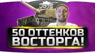 Пятьдесят Оттенков Восторга!