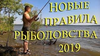Любительская рыбалка новые правила 2019