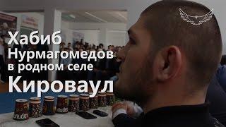 Как встречали Хабиба Нурмагомедова в родном селе