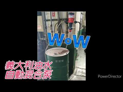 義大利油水自動混合泵(台中客戶端實景)