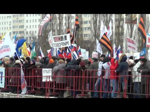 Состоялся митинг в поддержку жителей Крыма и Украины