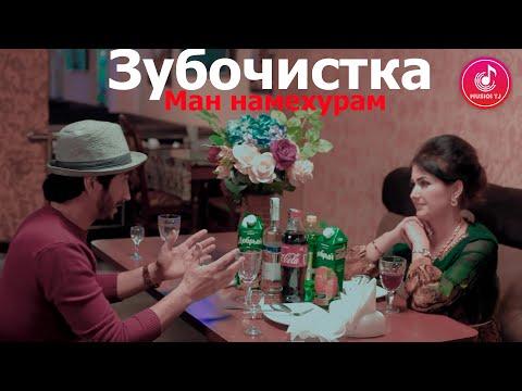 Анвари Мачид - Зубочистка