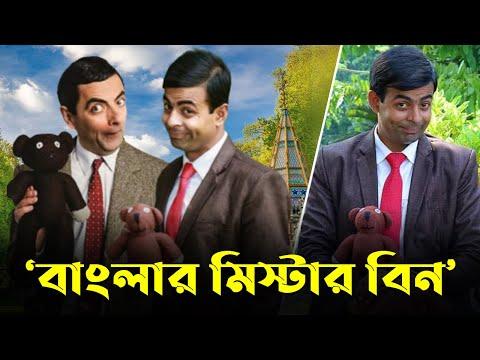 নাটোরে 'বাংলার মিস্টার বিন'