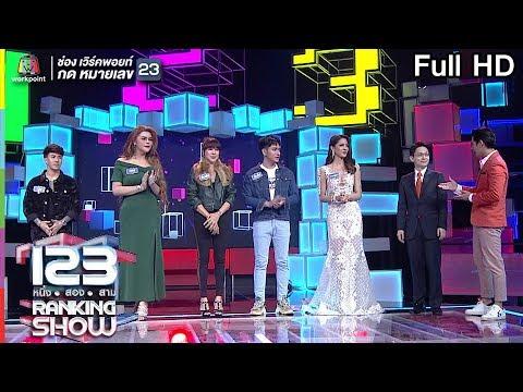 123 Ranking Show | EP.02 | 10 มี.ค. 62 Full HD