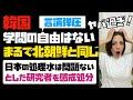 韓国に学問の自由はない。言論弾圧!まるで北朝鮮と同じ。日本の処理水は問題ないとした研究者を懲戒処分!!