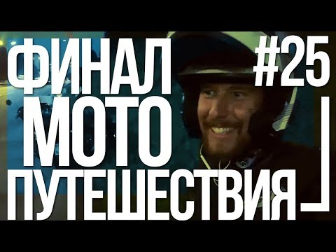 Поездка в Крым на мотоцикле Урал #25 - Вернулся домой, отходняк от путешествия [30 августа 2018] видео