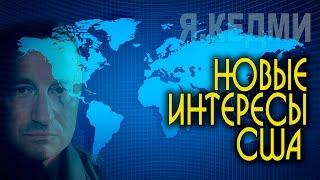 Яков КЕДМИ: ТРАМП ПЕРЕОЦЕНИТ ВСЕ. 01.01.2017