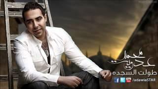 Mohamed Adawia - Tawelt El Sagda / محمد عدويه - طولت السجده تحميل MP3