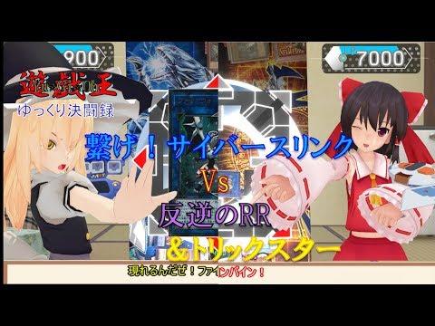 【遊戯王ゆっくり決闘録】サイバースvsRR&トリックスター