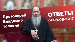 Ответы на вопросы от 09.09.2017 (прот. Владимир Головин, г. Болгар)
