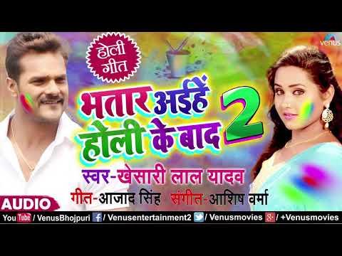 khesari lal yadav new song 2019 holi download