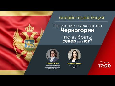Получение гражданства Черногории - что выбрать: север или юг?