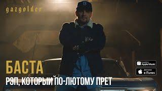 Баста - Рэп, который по-лютому прет