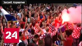 """Хорватия встретила сборную """"по-чемпионски"""" - Россия 24"""