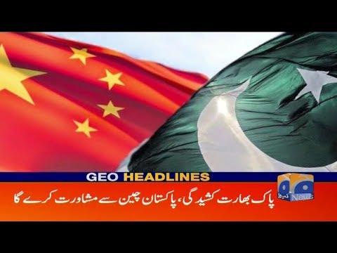 Geo Headlines - 08 AM - 15 March 2019 (видео)