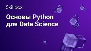 Основы Python для Data Science