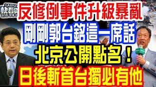 香港反修例事件升級暴亂!剛剛郭台銘這一席話,日後斬首台獨必有他!北京公開點名!富士康徹底完了!
