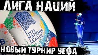 Лига Наций: вопросы и ответы! Что за турнир и для чего он предназначен?!