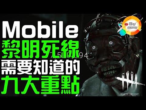 【Sky】手機板黎明死線,遊戲介紹的九大重點【黎明死線.手機板】DBD.Moblie