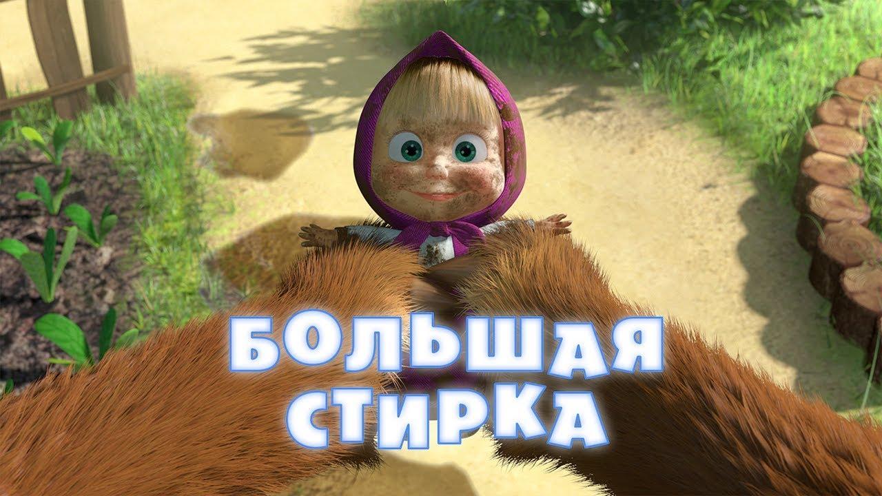 Мультик Маша и Медведь картинка. Серия 18. Большая стирка
